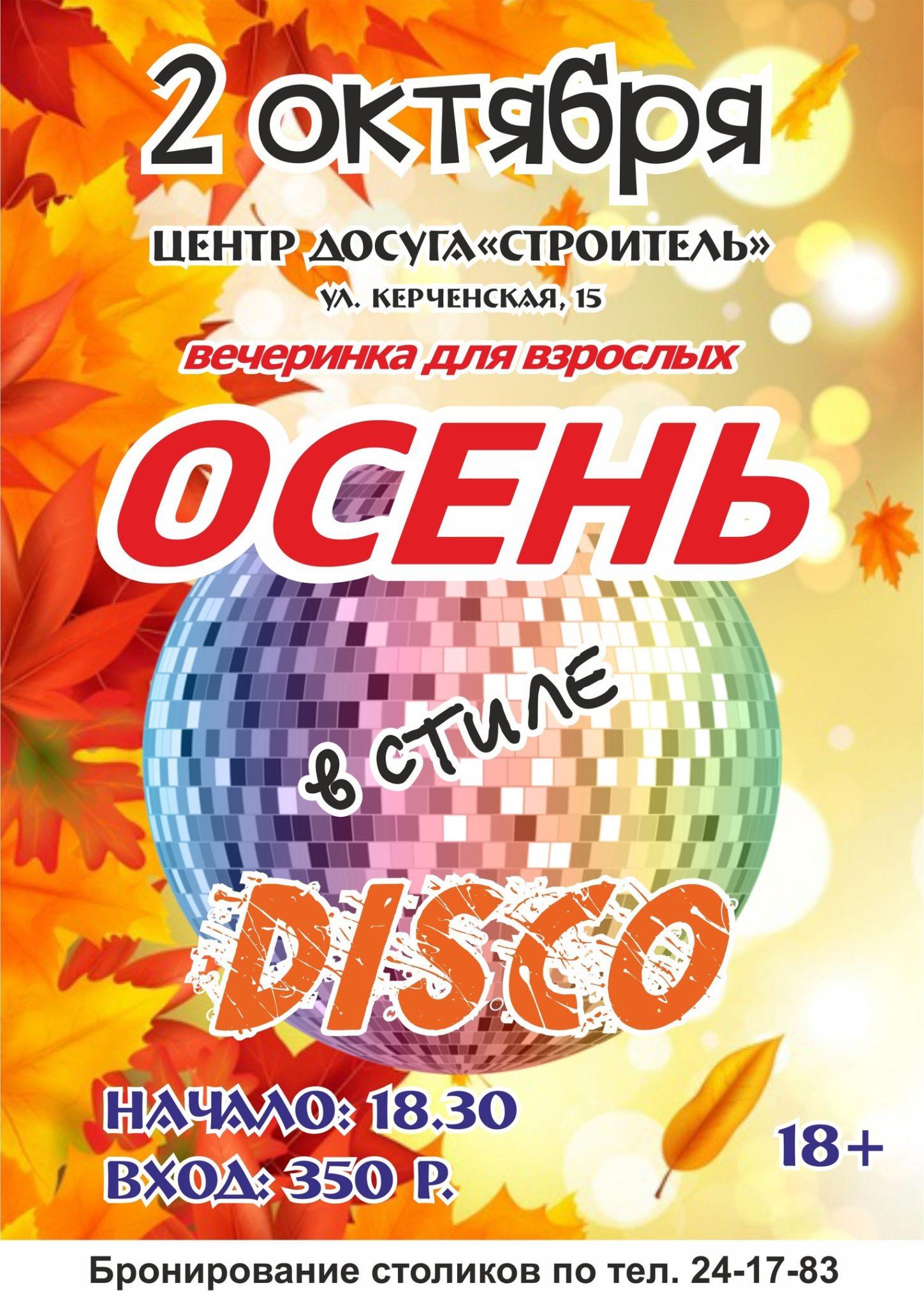 осень в стиле диско- кл.зн.